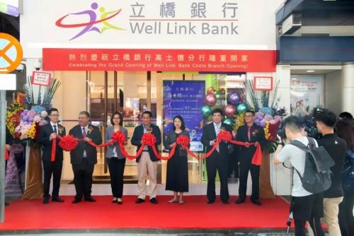 立桥银行高士德分行正式开业