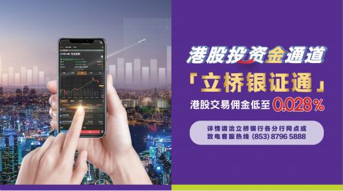 立桥银行推出港股投资金通道「立桥银证通」