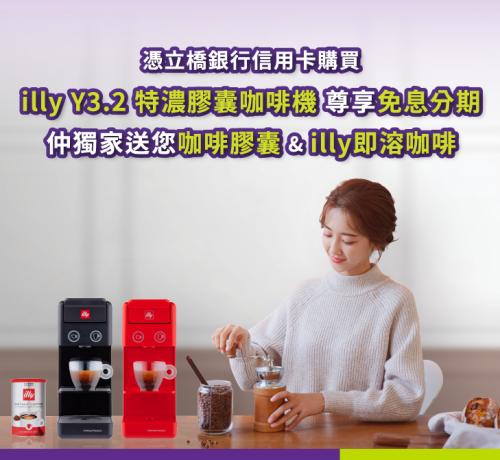 立桥信用卡购买illy Y3.2特浓胶囊咖啡机享免息分期