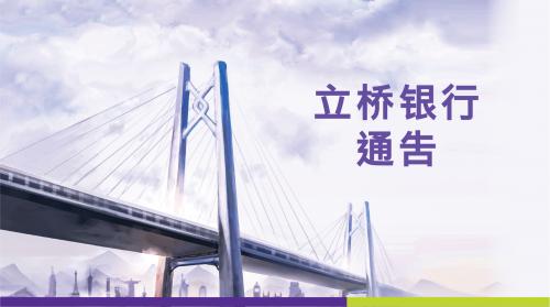 关于8月7日至8日立桥银行全线分行暂停营业的公告
