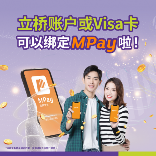 立桥账户或Visa卡可以绑定Mpay啦!