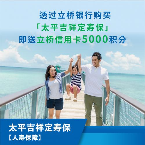 """透过立桥银行购买""""太平吉祥定寿保""""即送立桥信用卡5000积分"""