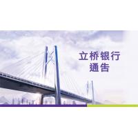 立桥银行葡京弯分行停止营业的公告