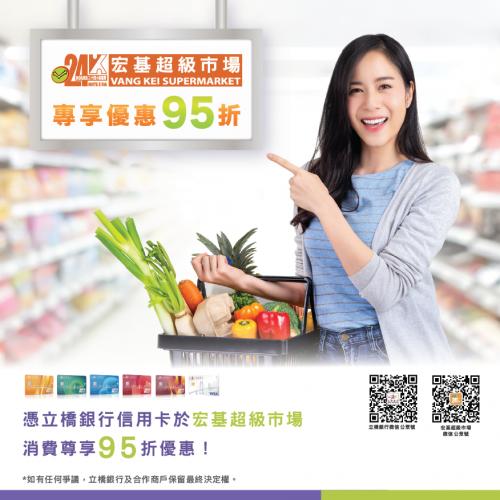 凭立桥银行信用卡于宏基超级市场消费 尊享95折优惠