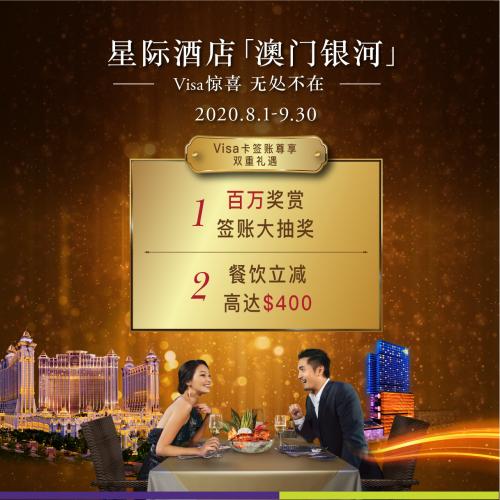 立桥Visa信用卡尊享 星际酒店 「澳门银河」双重礼遇
