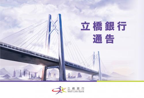 立橋銀行各分行2月24日起全線恢復營業