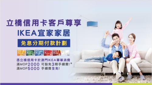 立橋信用卡客戶尊享 IKEA免息分期付款計劃