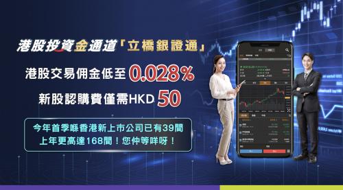 「立橋銀證通」推出新股認購優惠 助您把握投資先機!
