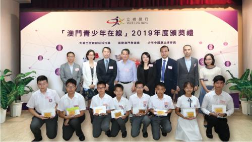 立橋銀行社會關懷協會舉辦「澳門青少年在線」2019年度頒獎禮