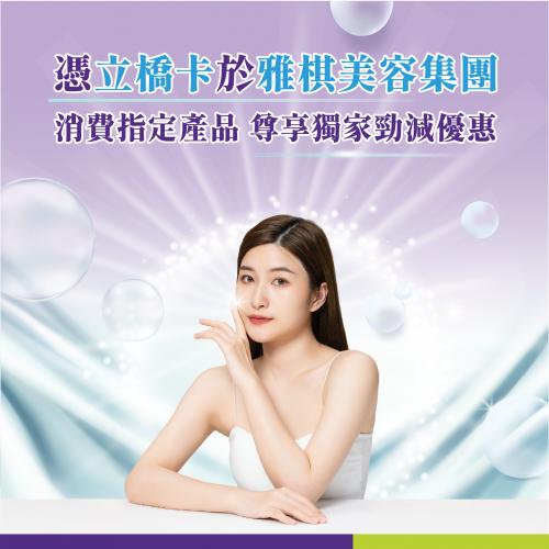 憑立橋卡於雅棋美容集團消費指定產品 尊享獨家勁減優惠