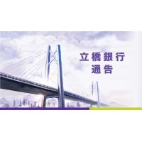 立橋銀行葡京彎分行停止營業的公告