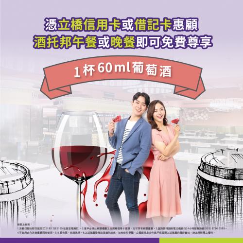 憑立橋卡惠顧酒托邦午餐或晚餐即可免費尊享1杯60ML紅酒
