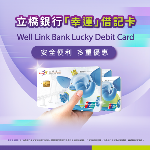立橋銀行借記卡 安全便利 多重優惠