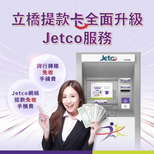 立橋提款卡全面升級Jetco服務