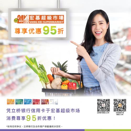 憑立橋銀行信用卡於宏基超級市場消費尊享95折優惠