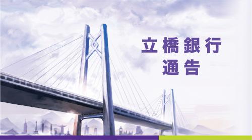 關於5月1日至5月3日期間立橋銀行總行營業部暫停營業的公告